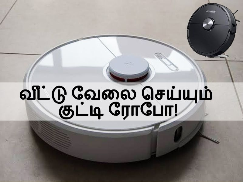Artificial Vacuum Pump -Roborock
