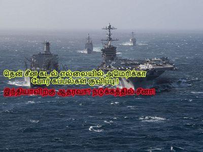 சீன எல்லையில் அமெரிக்கா போர் படைகள்