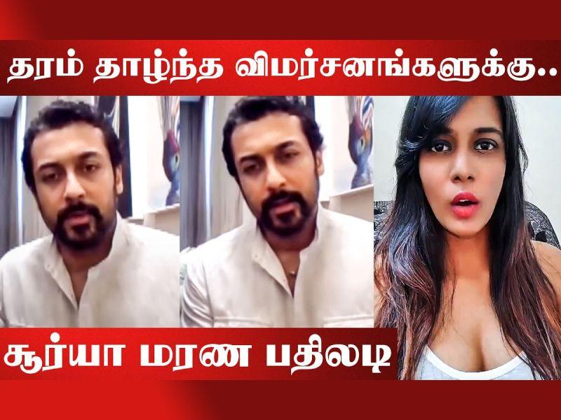 நடிகர் சூர்யா குடுத்த சரியான பதிலடி!!!