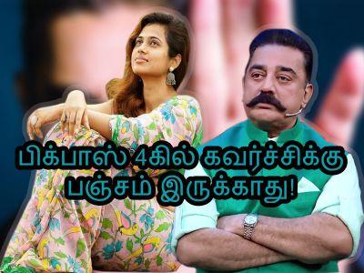 பிக்பாஸ்ல ரம்யா பாண்டியனா!!