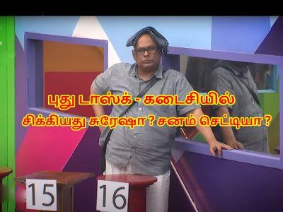 பிக்பாஸில் எலிமினேஷன்காக  போட்டியாளர்களுக்கு  புது டாஸ்க் !