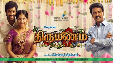 Cheran in Thirumanam Official Teaser New Tamil Movie Teaser 2018/Tamil Trailers