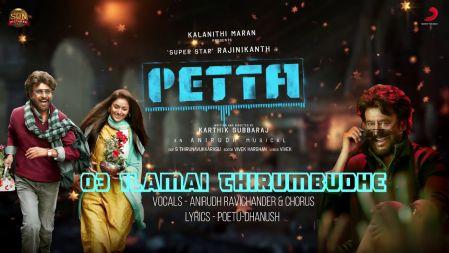 Ilamai Thirumbudhe Lyric Video - Tamil | Petta Songs | Rajinikanth, Trisha | Anirudh Ravichander