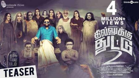 Dhilluku Dhuddu 2 Official Teaser | Santhanam | Rambhala | Shabir