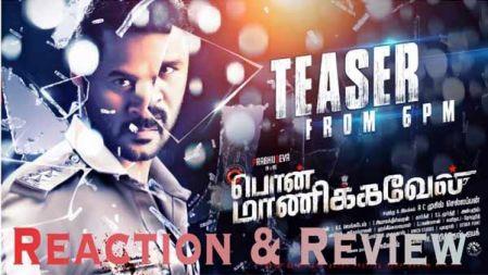 Pon Manickavel - Official Teaser (Tamil) | Prabhu Deva, Nivetha Pethuraj | D. Imman