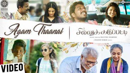 Sillu Karuppatti | Agam Thaanai Video Song | Halitha Shameem | Pradeep Kumar | Samuthirakani