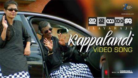 Ilayaraja Video Song | Kappalandi | Jayasurya | Ratheesh Vega | Madhav Ramadasan