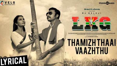LKG | Thamizh Thaai Vaazhthu Song Lyrical Video | RJ Balaji, Priya Anand | Leon James | K.R. Prabhu