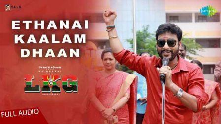 Ethanai Kaalam Dhaan Song | Audio | LKG | RJ Balaji | Leon James | Sean Roldan |Ko Sesha | KR.Prabhu