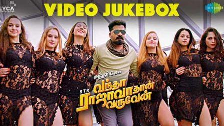 Vantha Rajavathaan Varuven | Video Jukebox | STR | Hiphop Tamizha | Sundar C | Arivu | LYCA
