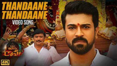 Thandaane Thandaane Full Video Song | Vinaya Vidheya Rama Video Songs | Ram Charan, Kiara Advani