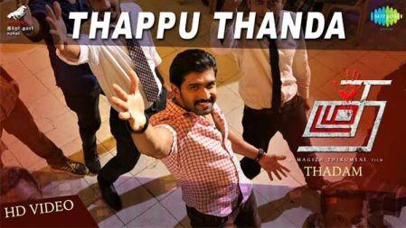 Thappu Thanda Song | Full Video | Thadam | Arun Vijay | Magizh Thirumeni | Madhan Karky | Arun Raj