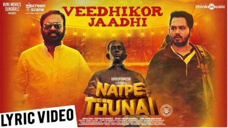 Natpe Thunai | Veedhikor Jaadhi Lyric Video | Hiphop Tamizha | Sundar C