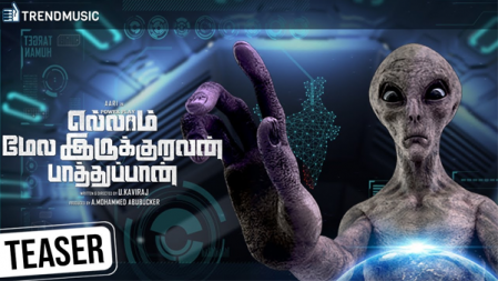 Ellaam Mela Irukuravan Paathuppan - Official Teaser   EMIP   Aari   New Age Alien Movie   TrendMusic