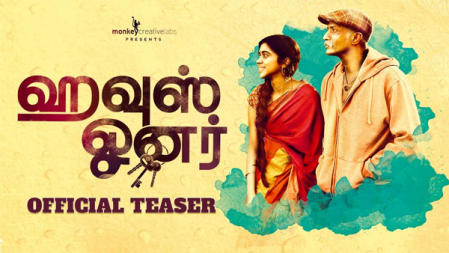 House Owner - Official Teaser [With Subtitles] | Lakshmy Ramakrishnan | Kishore | Ghibran