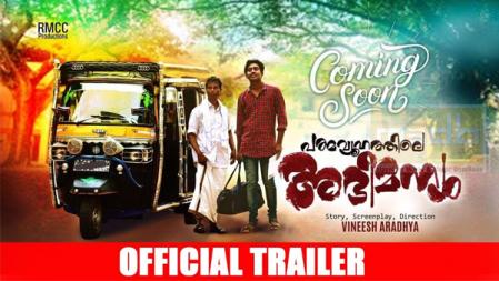 Pathmavyuhathile Abhimanyu | Official Movie Trailer | Vineesh Aradhya