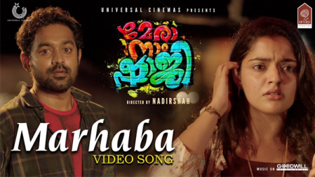 Mera Naam Shaji Video Song | Marhaba | Emil Muhammed | Javed Ali | Nadirshah