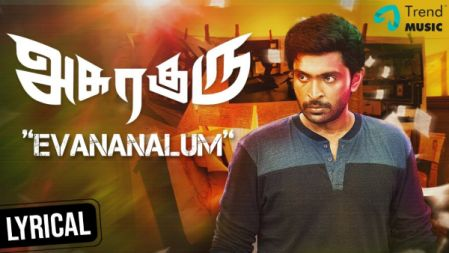 Asuraguru Movie Song | Evananalum Lyric Video | Vikram Prabhu | Mahima Nambiar | Ganesh Raghavendra