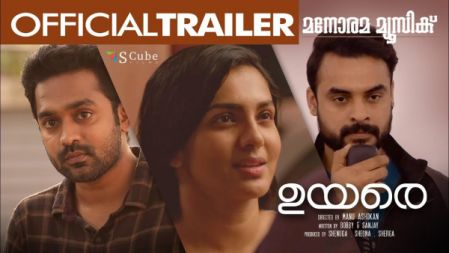 UYARE Official Trailer | Parvathy Thiruvothu | Tovino | Asif Ali | Movie Release on April 26