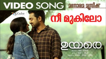 Nee Mukilo Official Video Song | UYARE | നീ മുകിലോ | Parvathy Thiruvothu | Asif Ali | Gopi Sunder