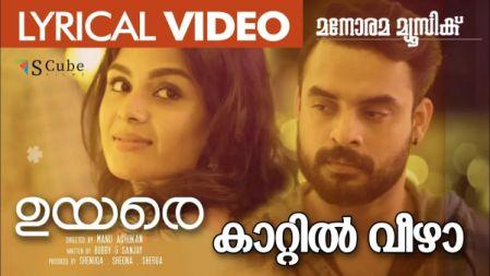UYARE-Kaattil Veezha |  Lyrical Video Song |Tovino Thomas , Parvathy Thiruvothu | Gopi Sunder