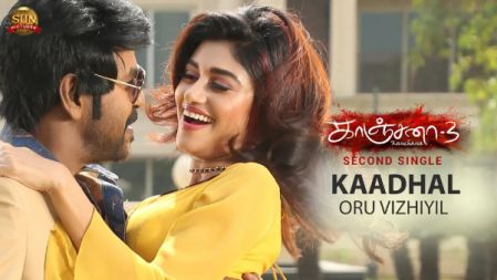 Kadhal Oru Vizhiyil Lyric Video - Kanchana 3 |Raghava Lawrence | Sun Pictures