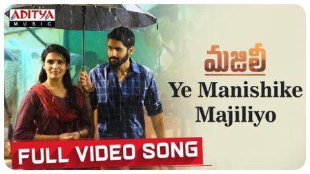 MAJILI: Ye Manishike Majiliyo  Video Song |Naga Chaitanya |Samantha|