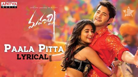 Maharshi-Paala Pitta| Lyrical video song| Mahesh Babu, Pooja Hegde | Vamshi Paidipally