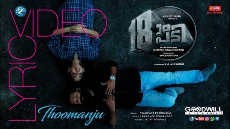 Thoomanju - 18am Padi Lyric Video | Vijay Yesudas | Prasanth Prabhakar | Lawrence Fernandez |