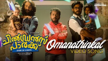 Omanathinkal Video Song |Childrens Park |Arun Raj | Karthik | Mridula Warrier |