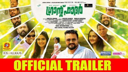 My Great Grandfather Movie Offcial Trailer |Jayaram | Aneesh Anwar |