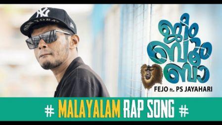 Kalathe Vellum Theeyeda |Jeem Boom Bhaa | Malayalam Rap Song | Askar Ali | PS Jayhari |