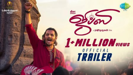 Gypsy Movie Official Trailer | Jiiva | Raju Murugan | Santhosh Narayanan |