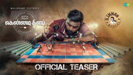 Kennedy Club Movie Official Teaser |Sasi Kumar | Bharathirajaa | Suseenthiran |