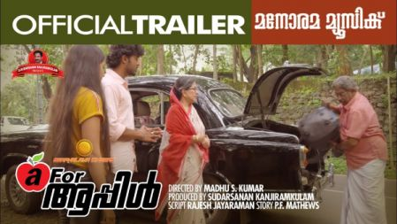 A For Apple Movie  Official Trailer| Madhu S Kumar | Jerry Amaldev | Sreekumaran Thampi |