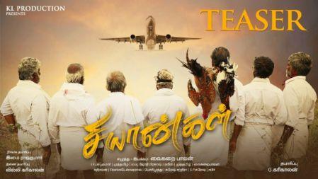 Chiyangal Movie  Official Teaser | Karikalan, Risha | Vaigarai Balan | Muthamil |