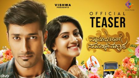 Sarvajanikarige Suvarnavakaasha Movie Official Teaser | Rishi, Dhanya, Rangayana Raghu |