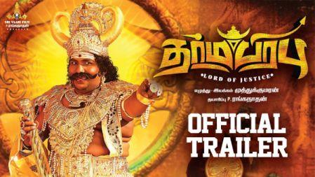 Dharmaprabhu Movie Official Trailer | Yogi Babu | Muthukumaran | Sri Vaari Film |
