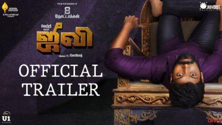 JIIVI Movie Official Trailer | Vetri | V J Gopinath | K S Sundaramurthy |