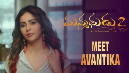Manmadhudu 2 - Meet Avantika Video Song |Nagarjuna Akkineni | Rakul Preet Singh |
