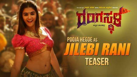 Jilebi Rani Song Teaser |Pooja Hegde |Rangasthala |Kannada