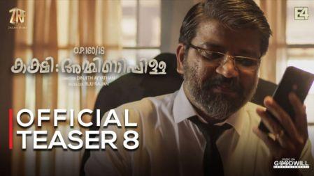 Kakshi - Amminippilla Official Teaser 8 | Asif Ali | Dinjith Ayyathan |