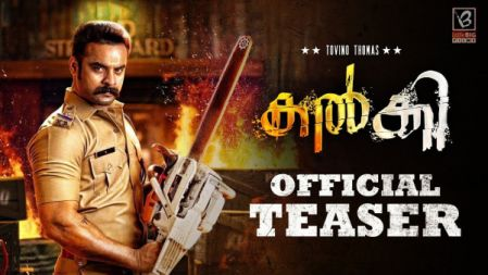 Kalki Movie Official Teaser | Malayalam | Tovino Thomas | Praveen Prabharam | Jakes Bejoy |