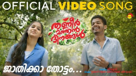 Jaathikkathottam Video Song |HD| Thanneer Mathan Dinangal | Vineeth Sreenivasan