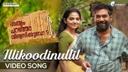 Illikoodinullil Video Song |Sathyam Paranja Viswasikkuvo |Shaan Rahman | Biju Menon