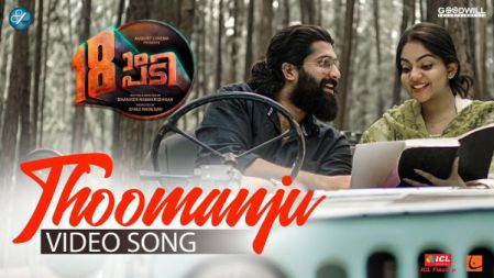 Thoomanju Video Song |18am Padi |Vijay Yesudas | Prasanth Prabhakar | Lawrence Fernandez