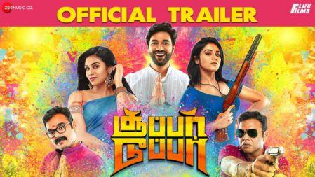 SUPER DUPER Movie Official Trailer | Dhruva | Indhuja | Shah Ra | AK |