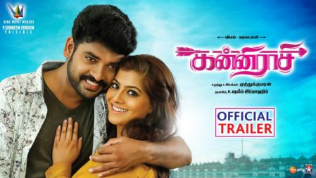 Kanni Rasi Movie Official Trailer | Vimal | Varalaxmi Sarthkumar | Muthukumaran |