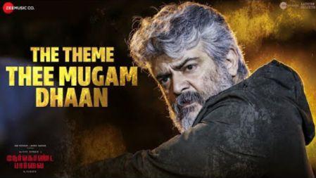 Thee Mugam Dhaan Theme| Nerkonda Paarvai | Ajith Kumar | Yuvan Shankar Raja |