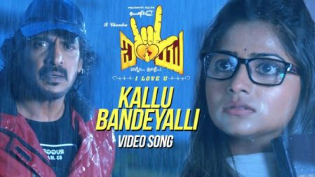 I Love You - Kallu Bandeyalli Video Song |Kannada|Upendra, Rachita Ram